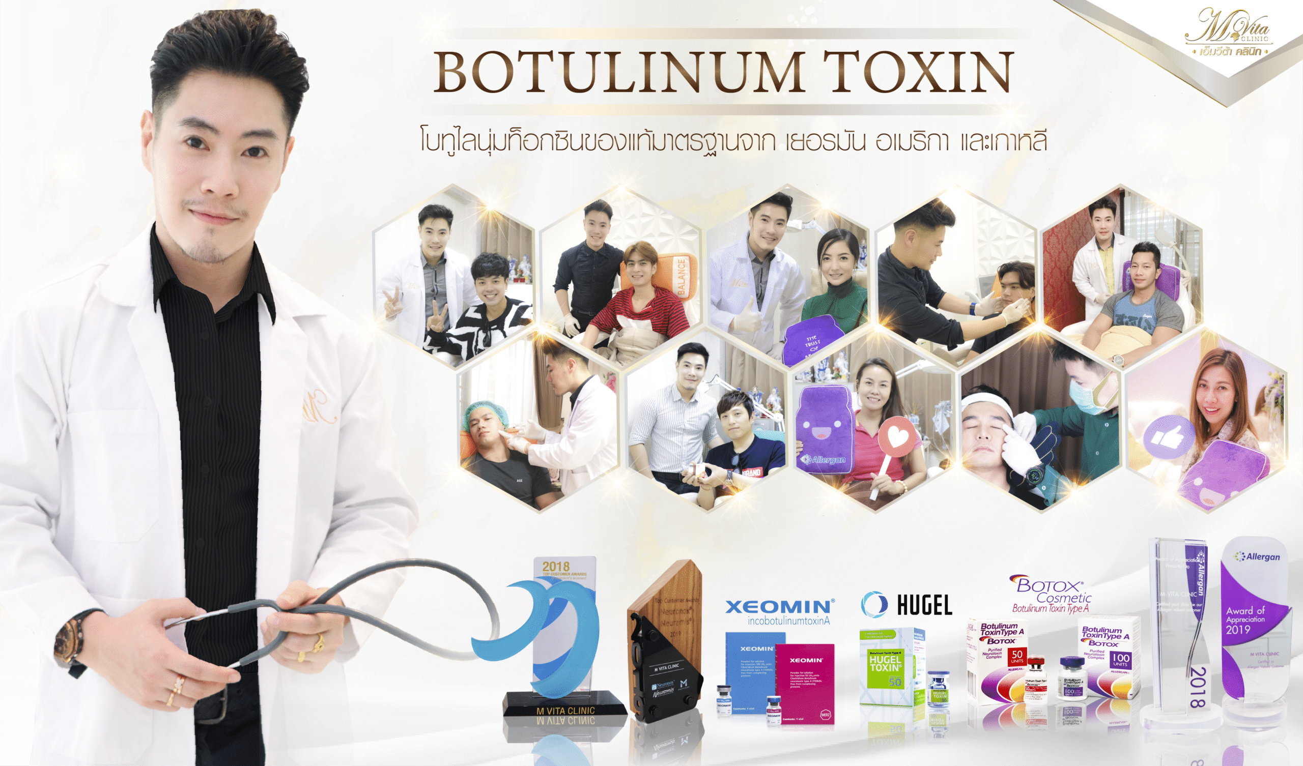 โบท็อก Botox ยี่ห้อไหนดี