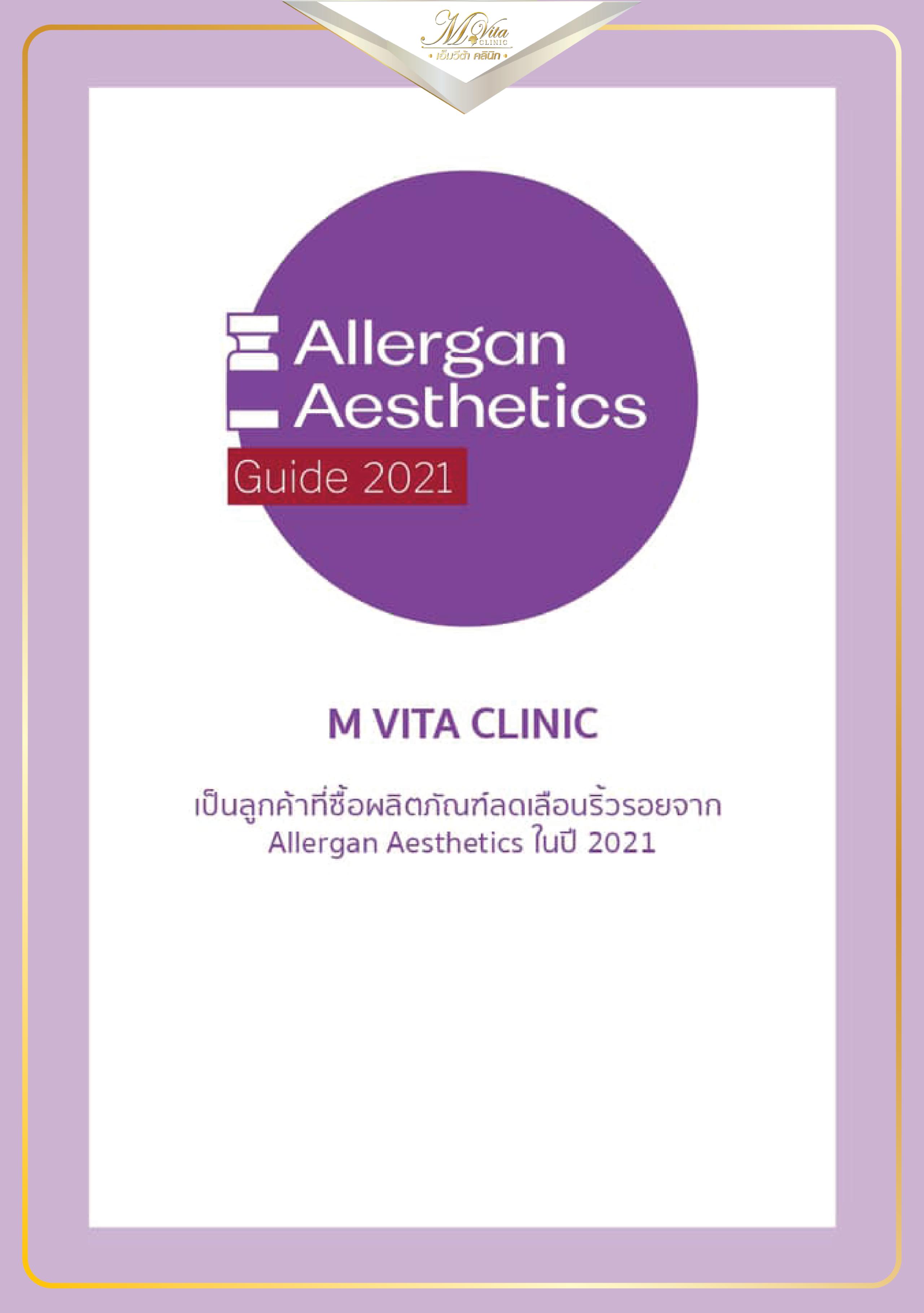 Allergan Guide 2021