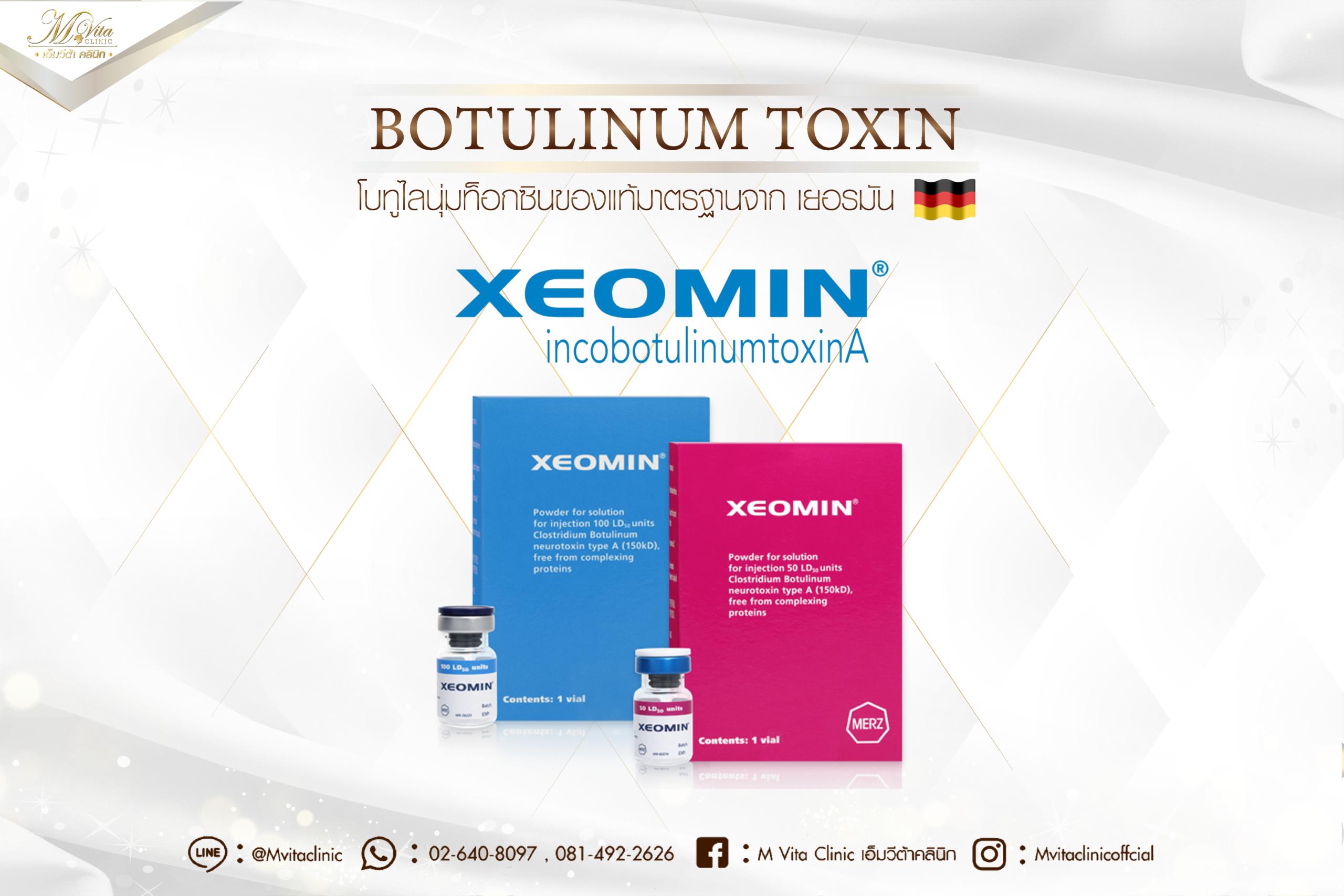 Xeomin Botox โบท็อกซ์ เยอรมัน